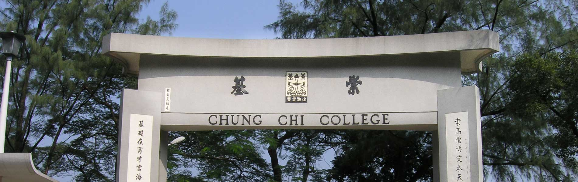 University YMCA Chung Chi College, The Chinese University of Hong Kong Photo